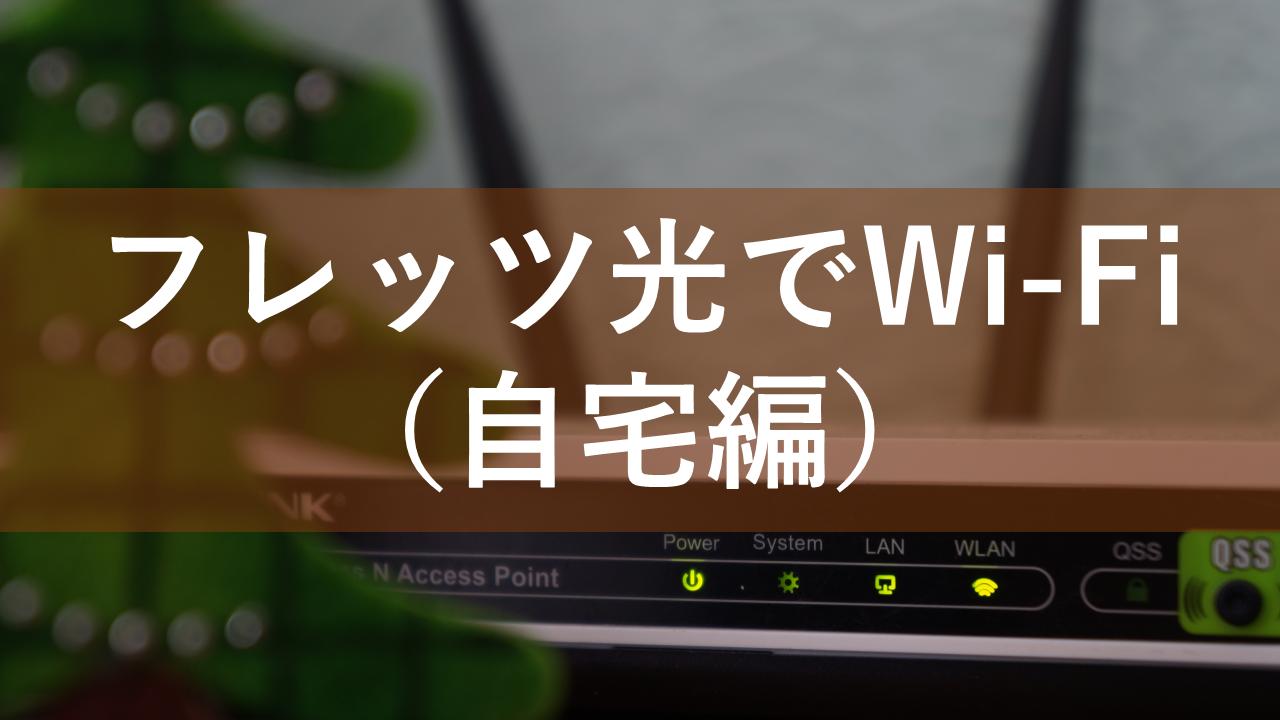 フレッツ wifi